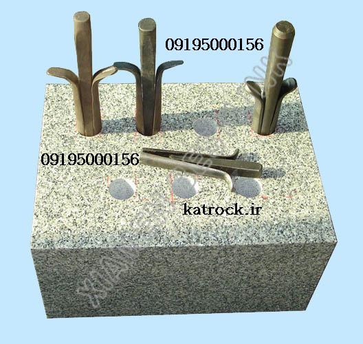 استفاده از نعل و فارس برای تخریب سنگ و ساروج