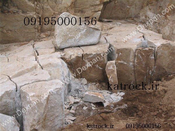 روش تخریب سنگ با کتراک