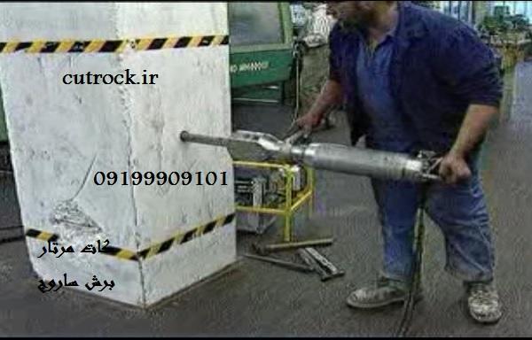 http://www.katrock.ir/image/data/product_new/cutmortar%205.jpg